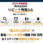 2020最新版Amazonリピート物販3.0